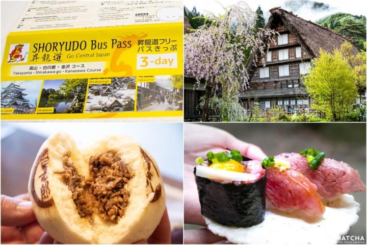 센트레아 출발~ 혜택 많은 프리패스로 히다 다카야마 및 시라카와고에서 마음껏 즐겨보자