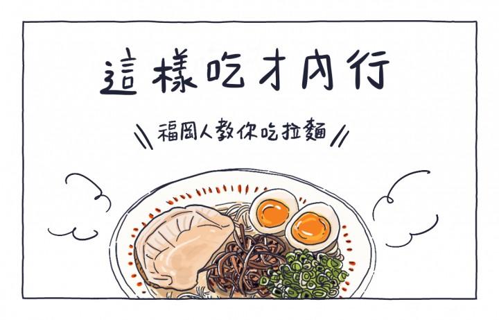 MATCHA画日本:原来如此!福冈人教你聪明吃拉面