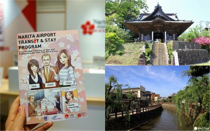 """5 เหตุผลห้ามพลาดทัวร์ """"Welcome to Narita Select Bus Tour"""" สัมผัสวัฒนธรรมญี่ปุ่นใกล้สนามบินนาริตะ!"""