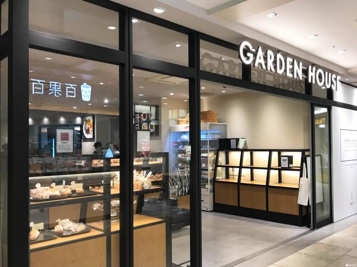東京站新幹線GARDEN HOUSE