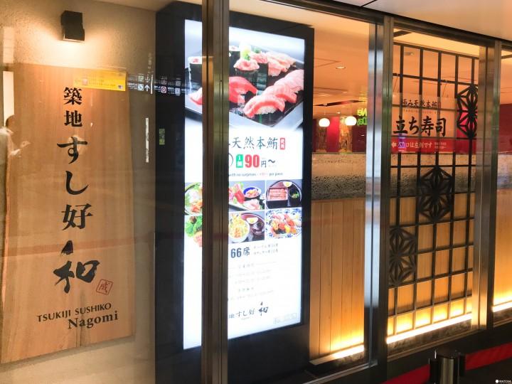 築地sushi好 和東京站