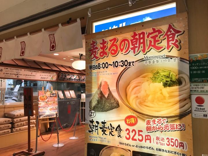 東京早餐 烏龍麵