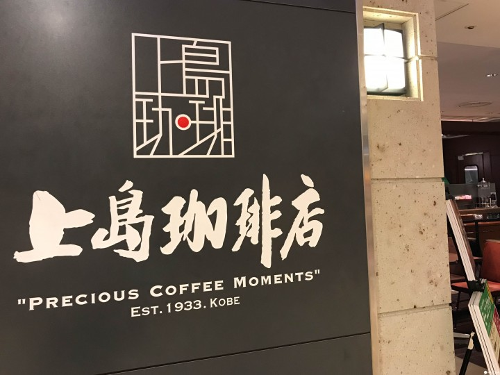 上島咖啡店 東京站早餐