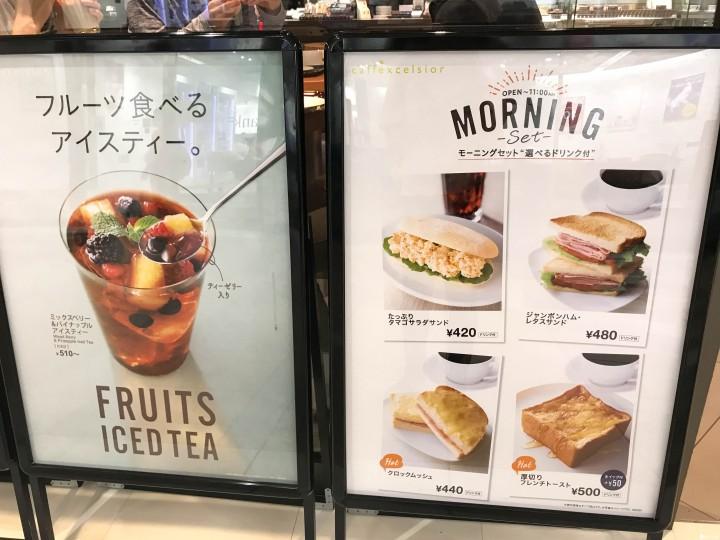 CAFFE EXCELSIOR東京站早餐