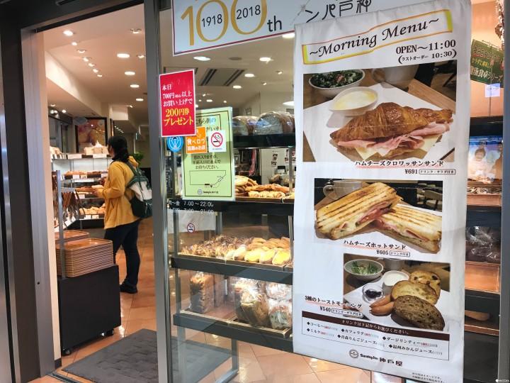 東京車站麵神戶屋早餐