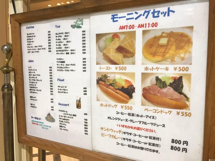 東京車站APOLLO咖啡早餐