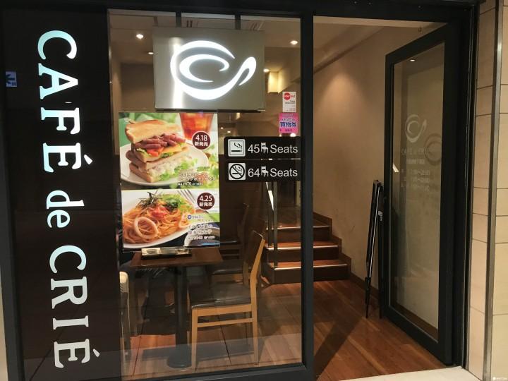 CAFE de CRIE東京站早餐