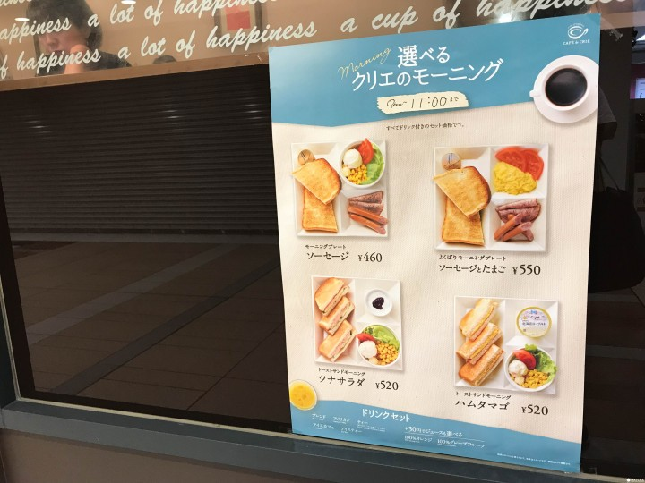 CAFE de CRIE東京車站早餐