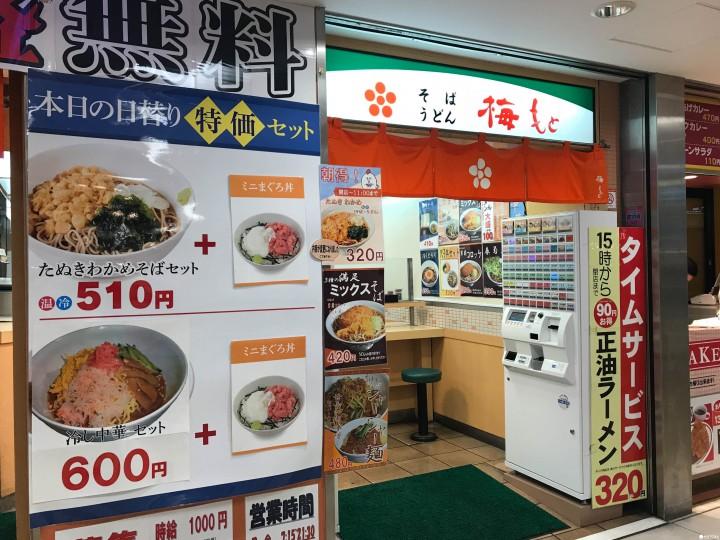 東京早餐 蕎麥麵