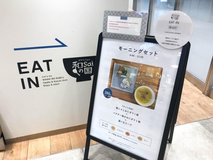 東京車站便當飯糰早餐