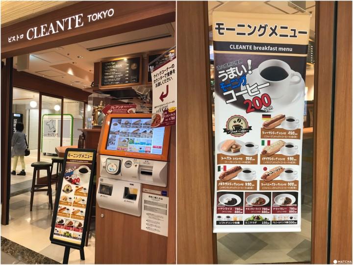 東京早餐ビストロ CLEANTE tokyo