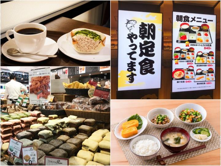 東京站早餐