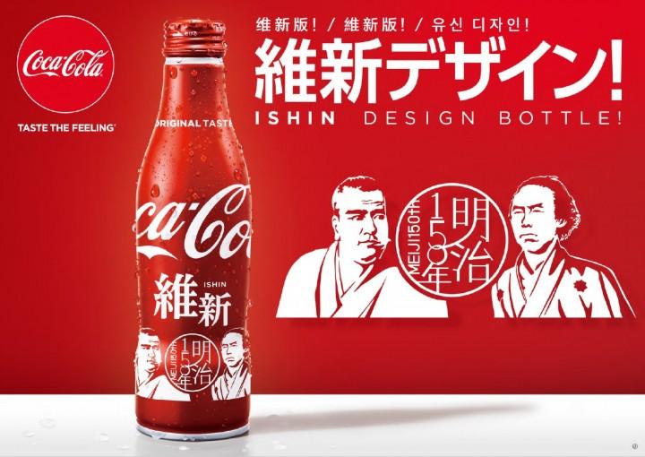 """不能再错过!2018年""""日本5区域限定可乐""""上市"""