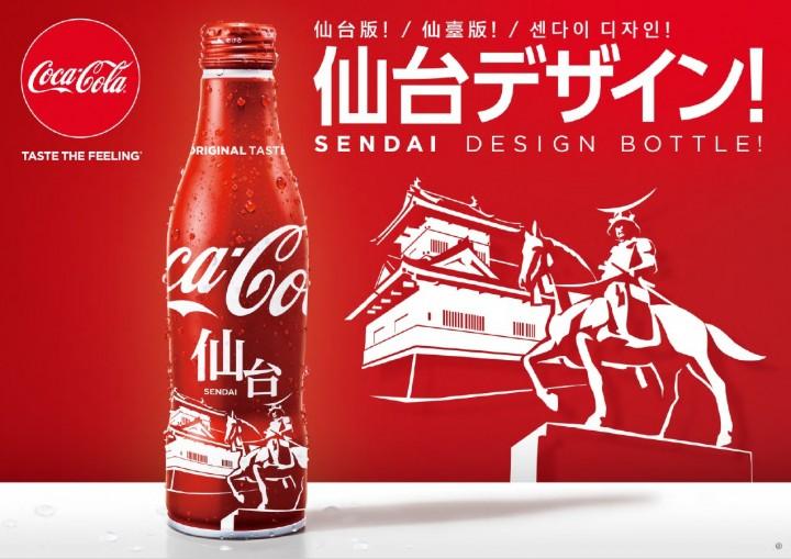 仙台千葉2018日本地方設計可樂瓶
