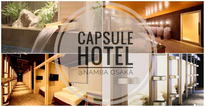 สวย สะอาด ปลอดภัย Hotel J-SHIP Osaka Namba แล้วคุณจะหลงรักโรงแรมแคปซูล!
