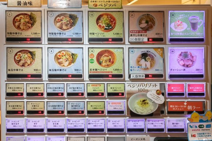 東京車站素食早餐 soranoiro拉麵