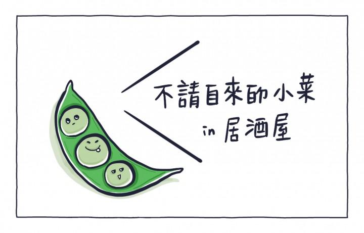 MATCHA画日本:居酒屋的小菜总是不请自来?