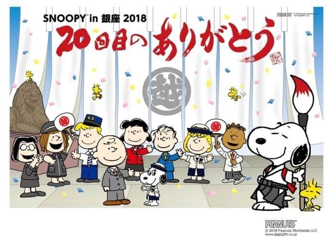 PEANUTS史努比太犯规『Snoopy in 银座2018』超萌登场
