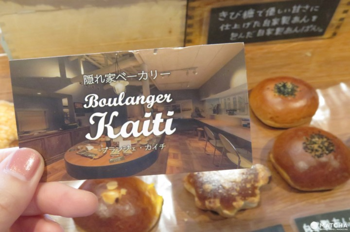 忍不住想多夾一個!專屬你的古民家麵包店Boulanger Kaiti
