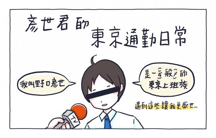 MATCHA画日本:让日本人在内心翻白眼!讨人厌的电车行为