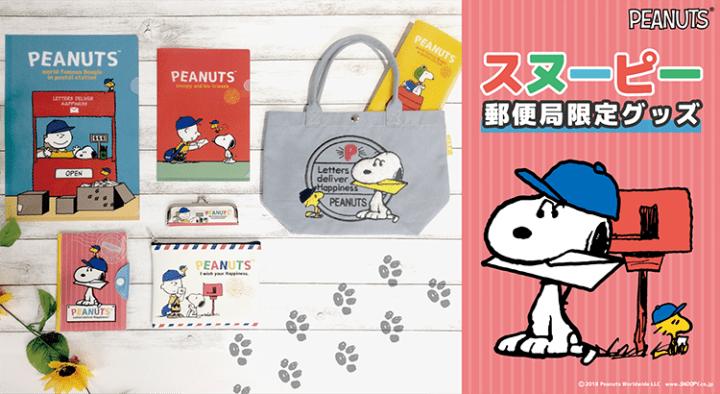 Snoopy捎来可爱的信!日本邮局史努比限定商品登场