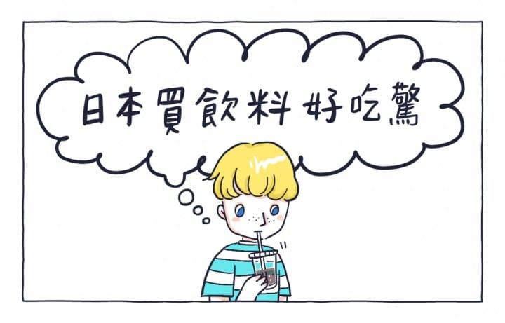 MATCHA畫漫畫-飲料