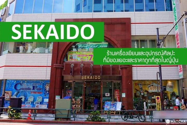 SEKAIDO เซไกโด สวรรค์ของคนรักเครื่องเขียนและอุปกรณ์ศิลปะ ที่ชินจูกุ (Shinjuku)