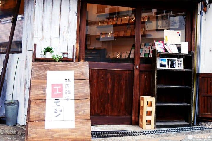『大阪』製作世界唯一的專屬筆記本!紙匠雑貨エモジ
