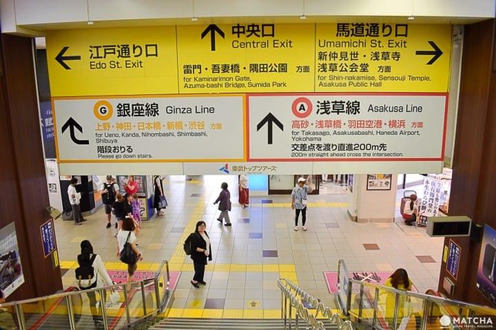 表参道駅から浅草駅