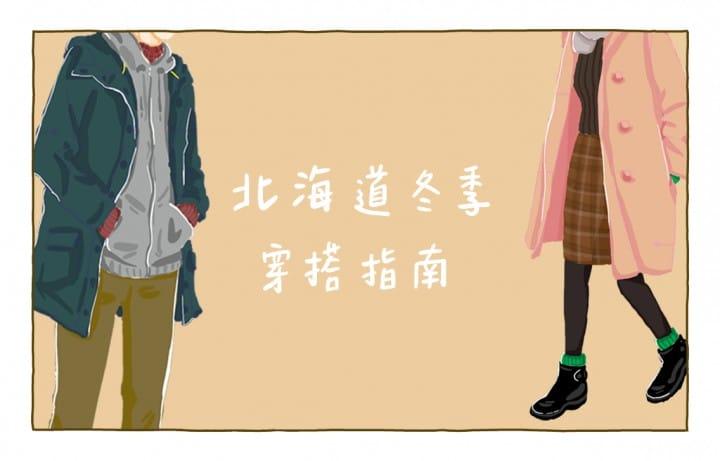 北海道天氣服裝11月12月