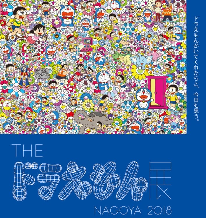 ไปหาโดราเอมอนกันที่นิทรรศการ The Doraemon Exhibition NAGOYA 2018