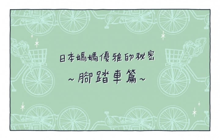"MATCHA画日本:揭穿日本妈妈的优雅秘密""脚踏车篇"""