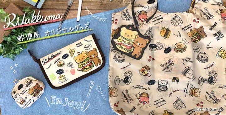 日本邮局又出新品!懒懒熊系列可爱上市