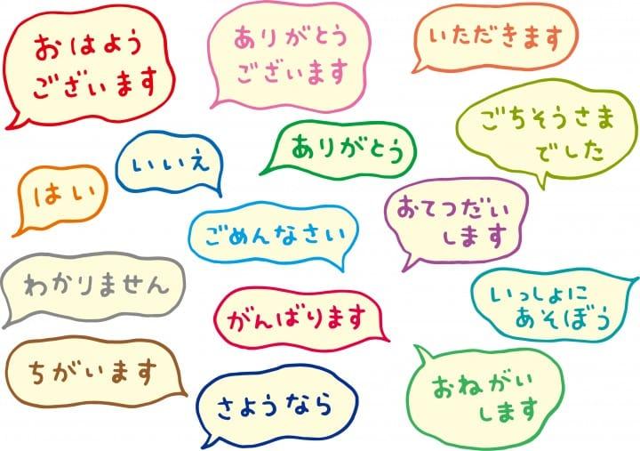 คำทักทายภาษาญี่ปุ่น โอฮาโย ซาโยนาระ เซมากุเตะ?