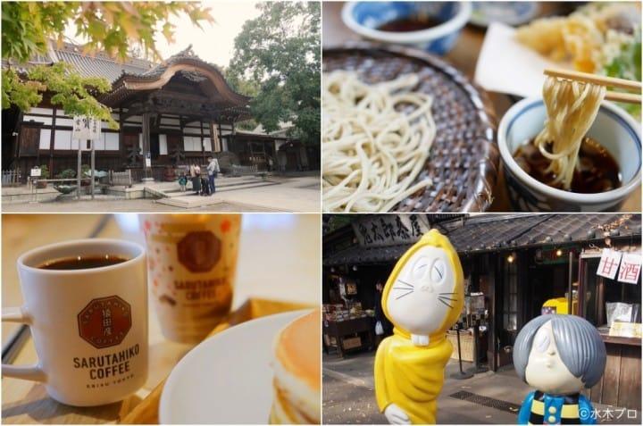 【東京】自然綠意、可愛妖怪與人文咖啡香,在調布的浮生半日閒!