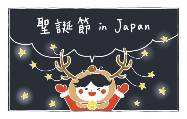 聖誕節in JP