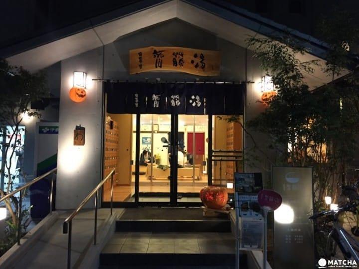 """东京钱汤大翻""""身"""" 日暮里齐藤汤"""