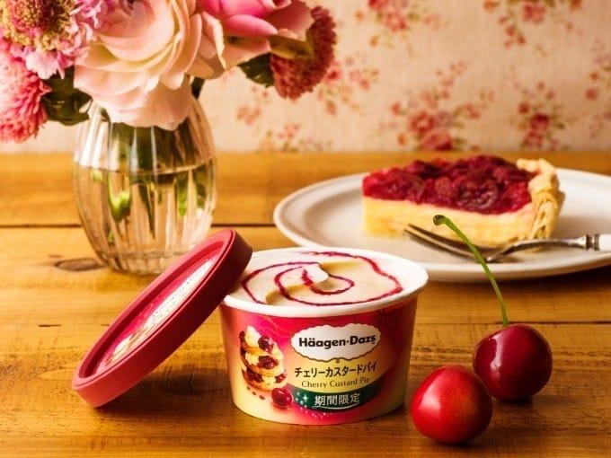 哈根達斯 Haagen Dazs「Cherry Custard Pie」
