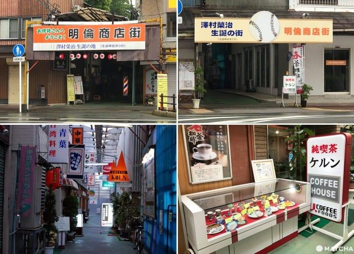 【三重 伊勢】感受老派的浪漫情懷!明倫商店街散策