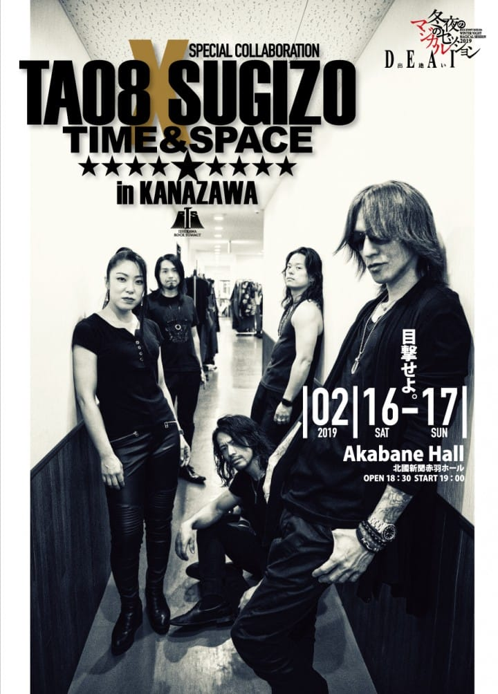DRUM TAO 8 × SUGIZO - Japan's Most Powerful Guitar Meets Taiko Drums