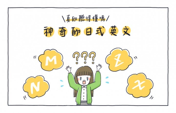 神奇的日式英文