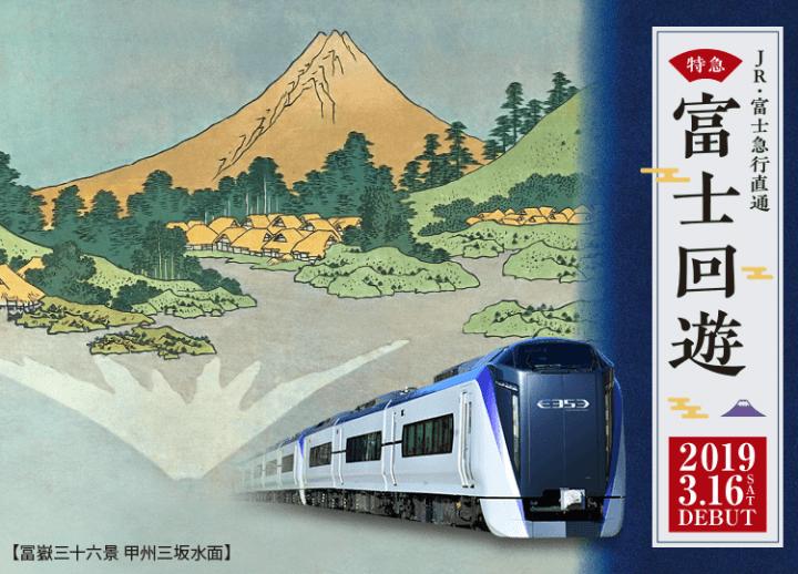 富士回遊レタッチ