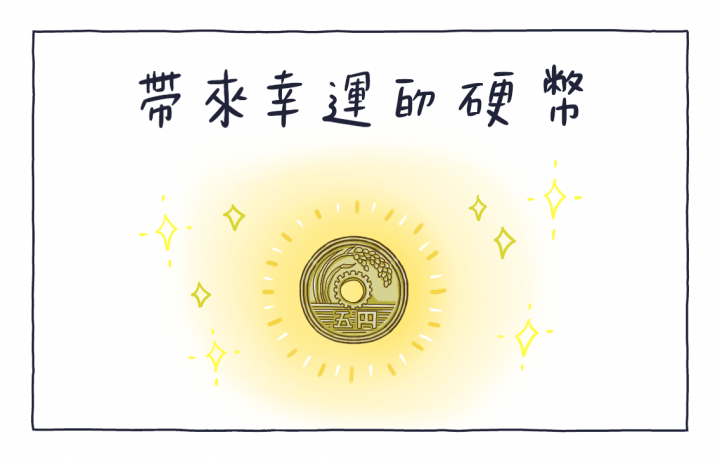 帶來幸運的日幣
