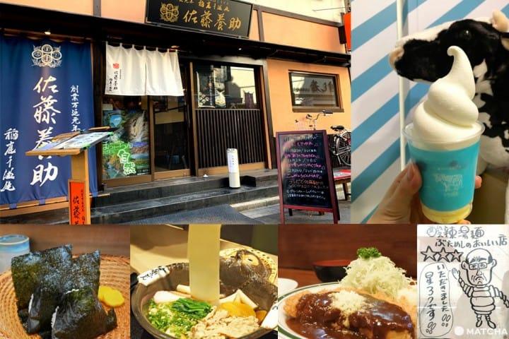 老闆,我要點跟ARASHI嵐一樣的!屬於迷妹的東京美食10選
