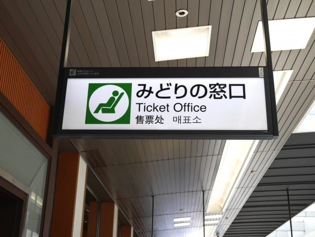 Refund Your Suica or PASMO IC Card - How To And Where