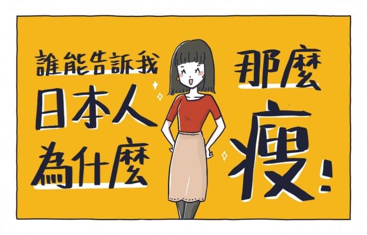 為什麼日本人那麼瘦