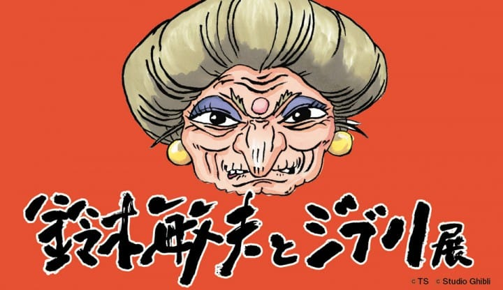 Toshio Suzuki and Studio Ghibli Exhibition - Yubaba Is Back!
