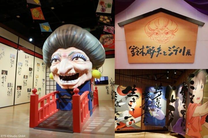 พาชมนิทรรศการจิบลิ ผ่านโลกแห่งคำพูดของ ซูซูกิ โทชิโอะ ที่อากิฮาบาระ (Akihabara)