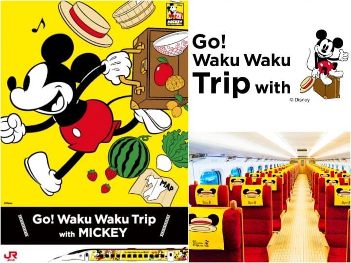 JR九州 Waku Waku Trip
