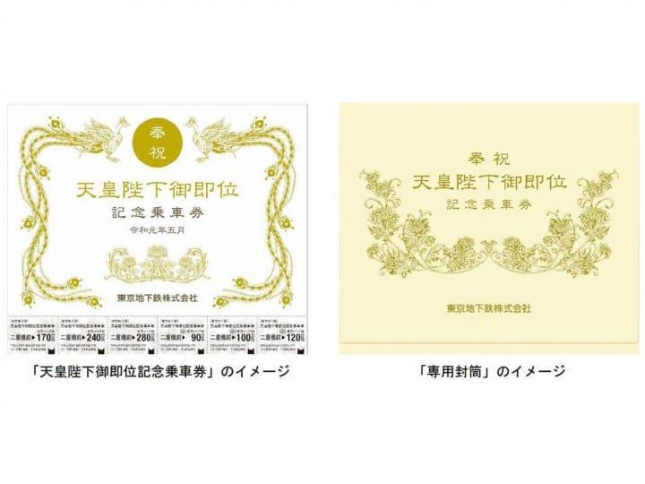 要收藏要快!东京METRO&JR东日本发售纪念乘车券